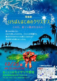 いちばんはじめのクリスマス.jpg