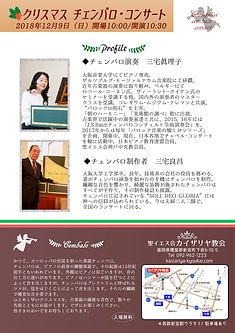 チェンバロコンサート_裏.jpg