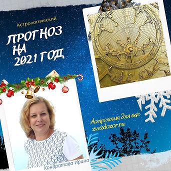 Кондратова Ирина 2021.jpg