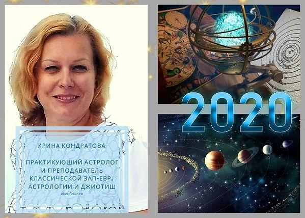 Ирина Кондратова прогноз астролога.jpg