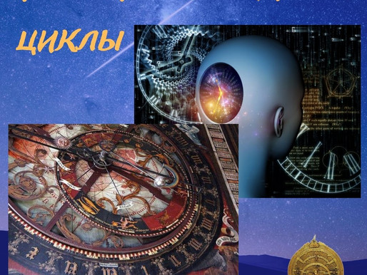 О циркадных ритмах в астрологии