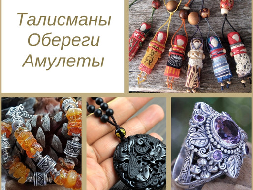 Талисман, амулет, оберег и талисман от астролога