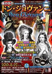 渋谷区文化総合センター大和田 Don Giovanni