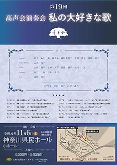 神奈川県民ホール 高声会演奏会 私の大好きな歌