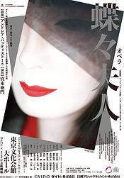 東京文化会館 オペラ蝶々夫人 宮本亜門