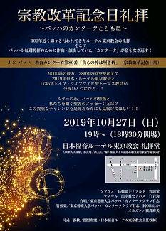 日本福音ルーテル東京教会 宗教改革記念日礼拝