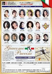 渋谷区文化総合センター大和田 ブッチーニの世界 Vol.3