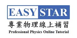 easystar_logo_ver0123124.png