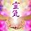 Thumbnail: sesiones de Reiki de Alta Vibración
