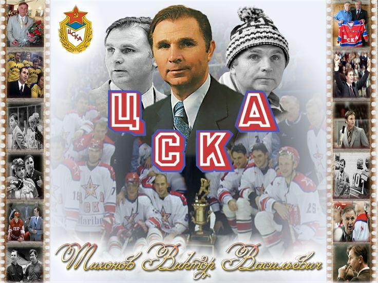 Entraineur du CSKA Moscou