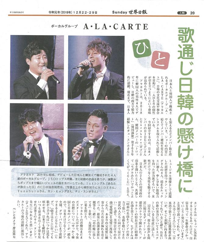 1223_世界日報_일본 홈페이지 뉴스 업로드-01.png