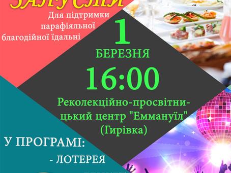 """1 березня відбудуться  """"Парафіяльні запусти"""" для підтримки парафіяльної благодійної їдальні"""
