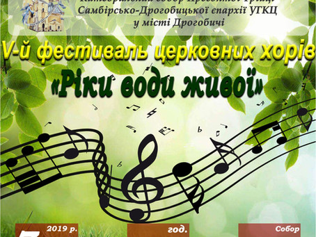 """7 грудня о 15:00 відбудеться V-й фестиваль церковних хорів """"Ріки води живої"""""""