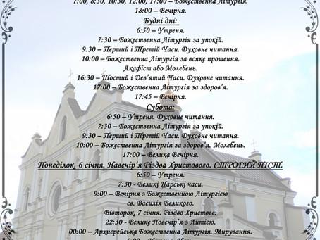 Розклад Богослужінь  з 06.01 по 20.01.2020 р.Б.