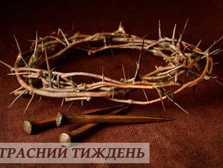 Розклад богослужінь на Страсний тиждень.