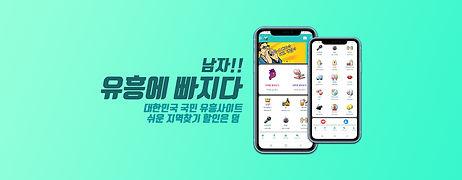 유흥사이트 유흥커뮤니티 유흥에빠지다.jpg