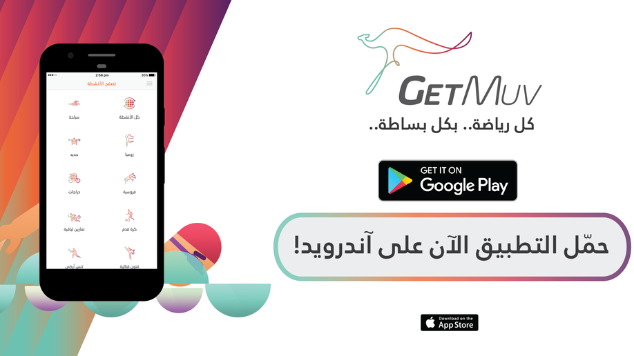 "The Mobile Application ""GetMuv"" is Now Available in The Kingdom!"