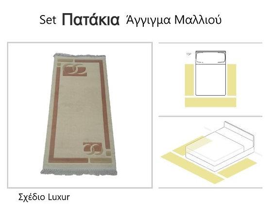 """Σετ Πατάκια Κρεβατοκάμαρας Αγγιγμα Μαλλιού - """"Luxur"""""""