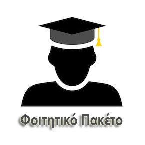 Φοιτητικό Πακέτο Basic