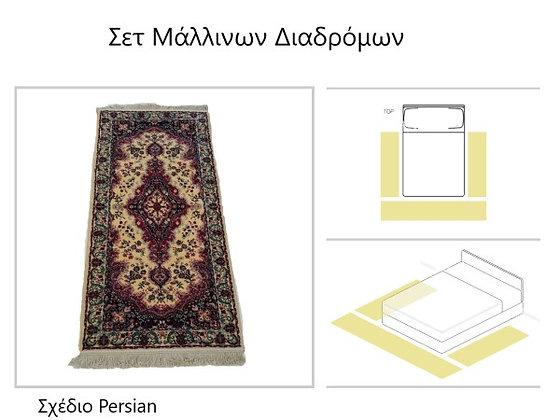 """Σετ Πατάκια Κρεβατοκάμαρας Μάλλινα - """"Persian"""""""
