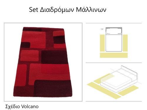 """Σετ Πατάκια Κρεβατοκάμαρας Μάλλινα - """"Volcano"""""""