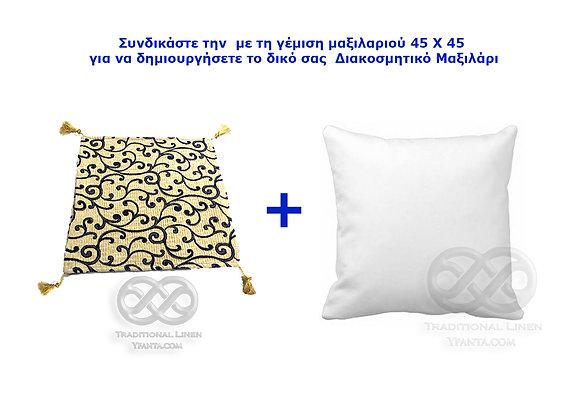 Θήκη Μαξιλαριού Με Γέμιση 45 X 45 Σενίλ Art 009