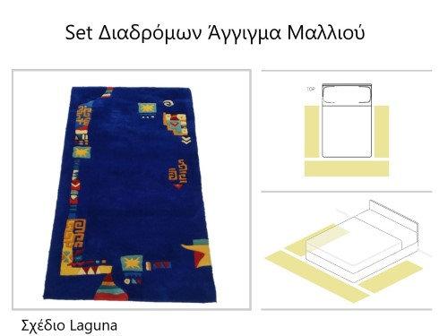 """Σετ Πατάκια Κρεβατοκάμαρας Αγγιγμα Μαλλιού - """"Laguna"""""""