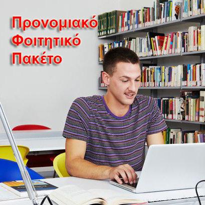 Φοιτητικό Πακέτο Προνομιακό