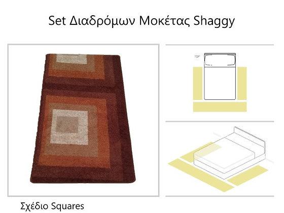 """Σετ  Κρεβατοκάμαρας Μοκετών Shaggy - """"Squares"""""""