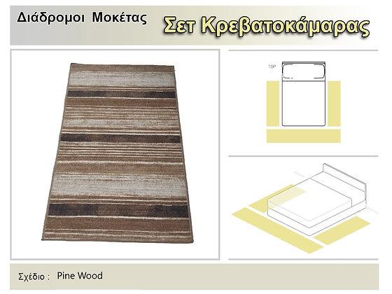 """Σετ Μοκετών Κρεβατοκάμαρας - """"Pine Wood"""""""