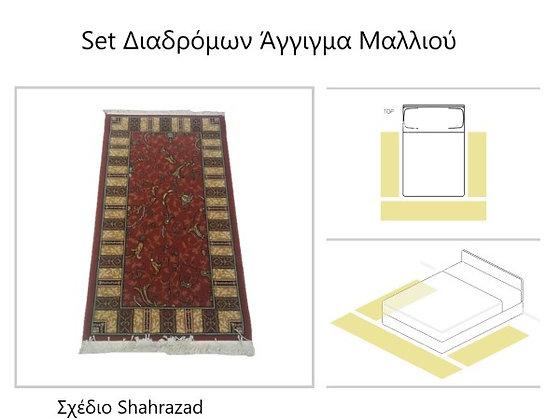 """Σετ Πατάκια Κρεβατοκάμαρας Αγγιγμα Μαλλιού - """"Shahrazad"""""""