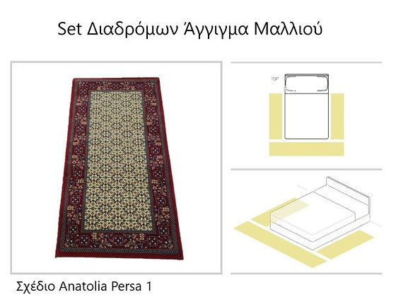 """Σετ Πατάκια Κρεβατοκάμαρας Αγγιγμα Μαλλιού - """"Anatolia Persa 1"""""""