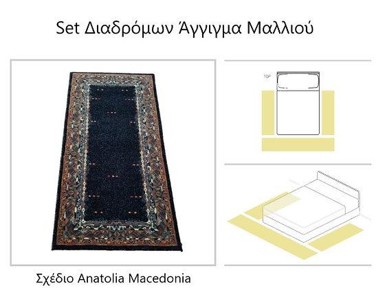 """Σετ Πατάκια Κρεβατοκάμαρας Αγγιγμα Μαλλιού - """"Anatolia Macedonia"""""""