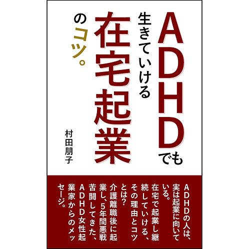 ADHDでも生きていける在宅起業のコツ(PDF版)