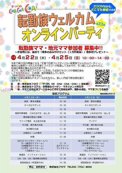 online_tenkin2021.jpg