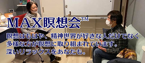 池田さん瞑想会体験3.jpg