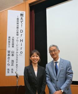 6、岡山県歯科医師会生涯研修セミナー(2014年7月)山本浩正先生と