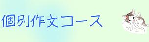 03_個別作文コース.png