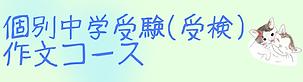 04_個別中学受験作文コース.png
