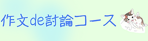 01_作文de討論コース.png