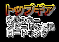 Top Gear 日文.png