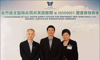 WSD ISO 50001.jpg