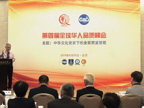 Quality Experts Gathered in the Capital to Talk about Chinese Quality Management Formulas