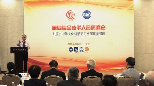 質量專家雲集首都 暢談華人質量管理配方