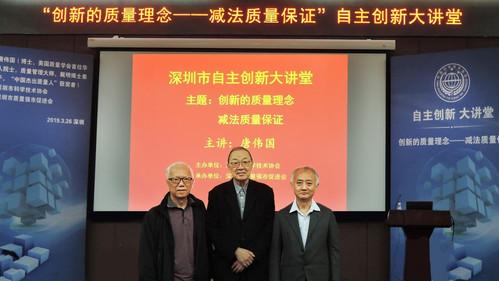 深圳政府首次自主創新大講堂——「减法質量保證」