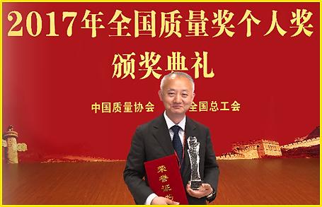 唐伟国 博士 工程师 中国杰出质量人