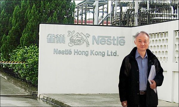 Nestle Hong Kong, IMS