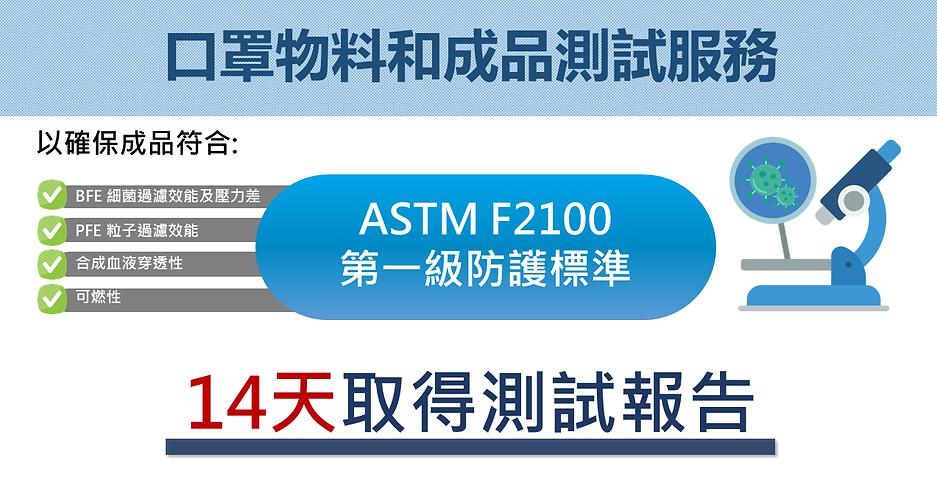 ASTM leaflet (corrected).png