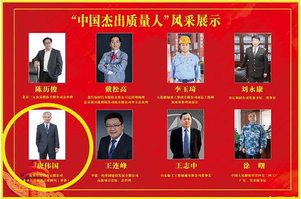 中國傑出質量人