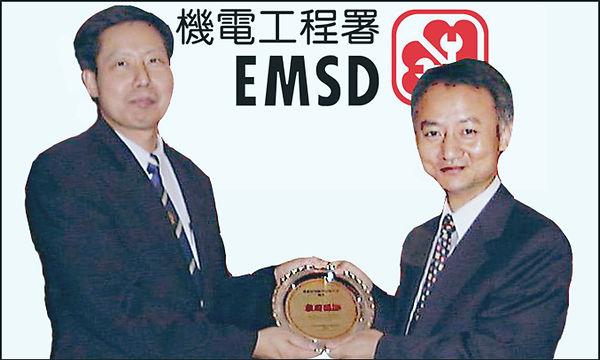 EMSD V2.jpg